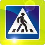 Квадратный знак Пешеходный переход